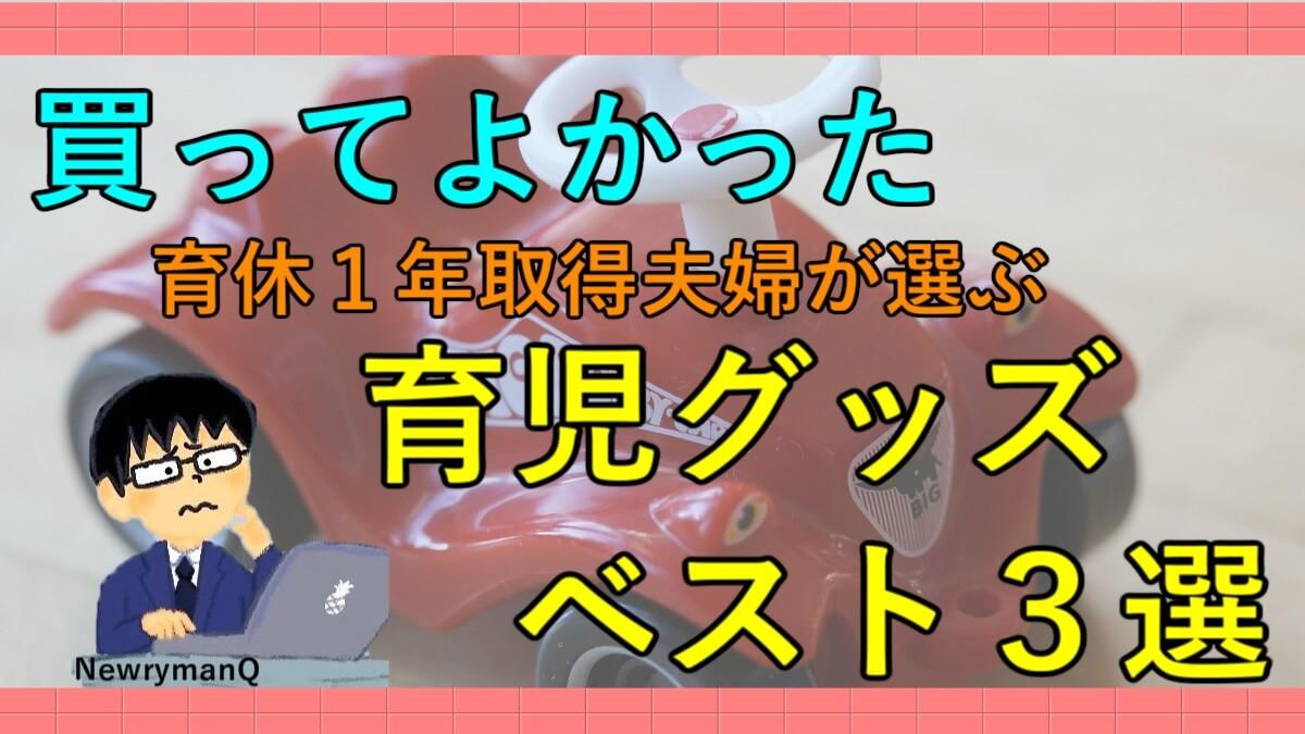【買ってよかった】育児グッズ3選