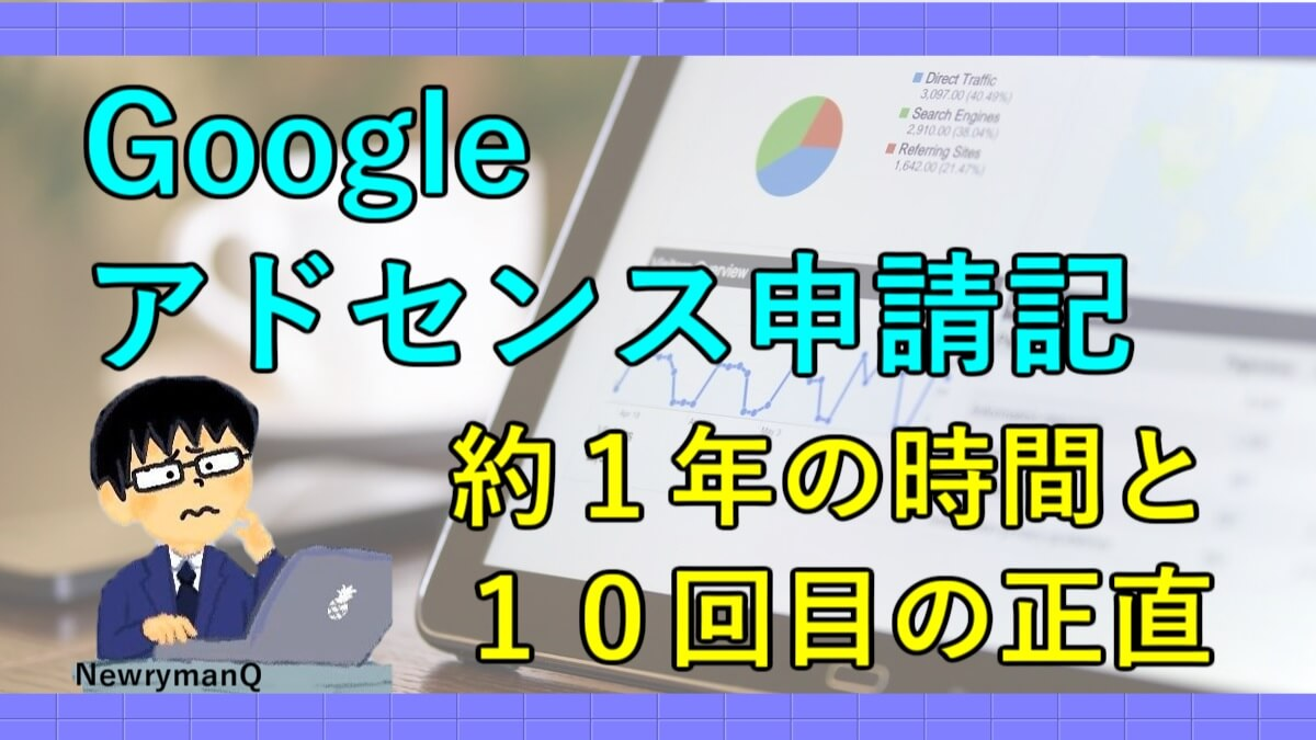 Googleアドセンス申請記